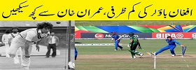 Disgraceful Act of Afghan Bowler