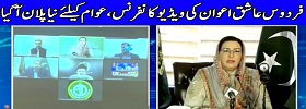Dr Firdous Ashiq Awan Video Conf